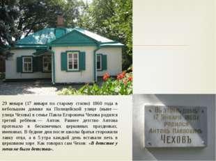 29 января (17 января по старому стилю) 1860 года в небольшом домике на Полице