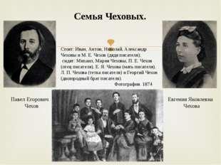 Павел Егорович Чехов Евгения Яковлевна Чехова Стоят: Иван, Антон, Николай, Ал