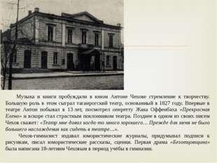 Музыка и книги пробуждали в юном Антоне Чехове стремление к творчеству. Бол