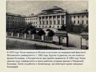 В 1879 году Чехов переехал в Москву и поступил на медицинский факультет Моско