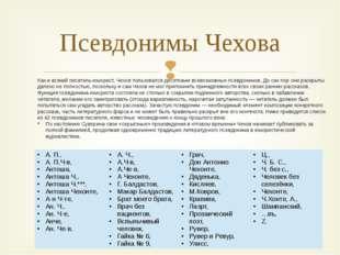 Псевдонимы Чехова Как и всякий писатель-юморист, Чехов пользовался десятками