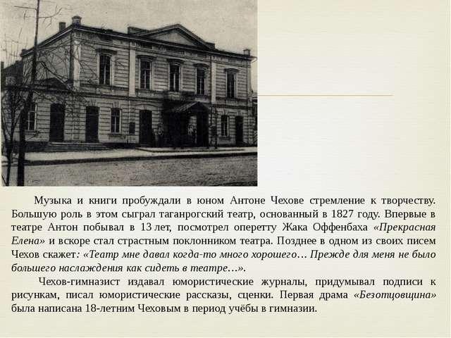 Музыка и книги пробуждали в юном Антоне Чехове стремление к творчеству. Бол...