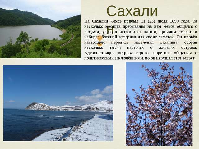 Сахалин На Сахалин Чехов прибыл 11 (23) июля 1890 года. За несколько месяцев...