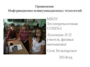 Применение Информационно-коммуникационных технологий МБОУ Лесоперевалочная СО