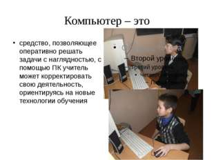 Компьютер – это средство, позволяющее оперативно решать задачи с наглядностью