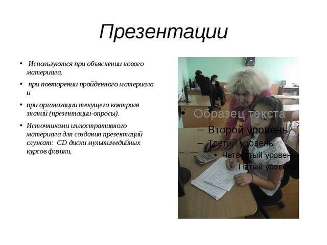 Презентации Используются при объяснении нового материала, при повторении прой...