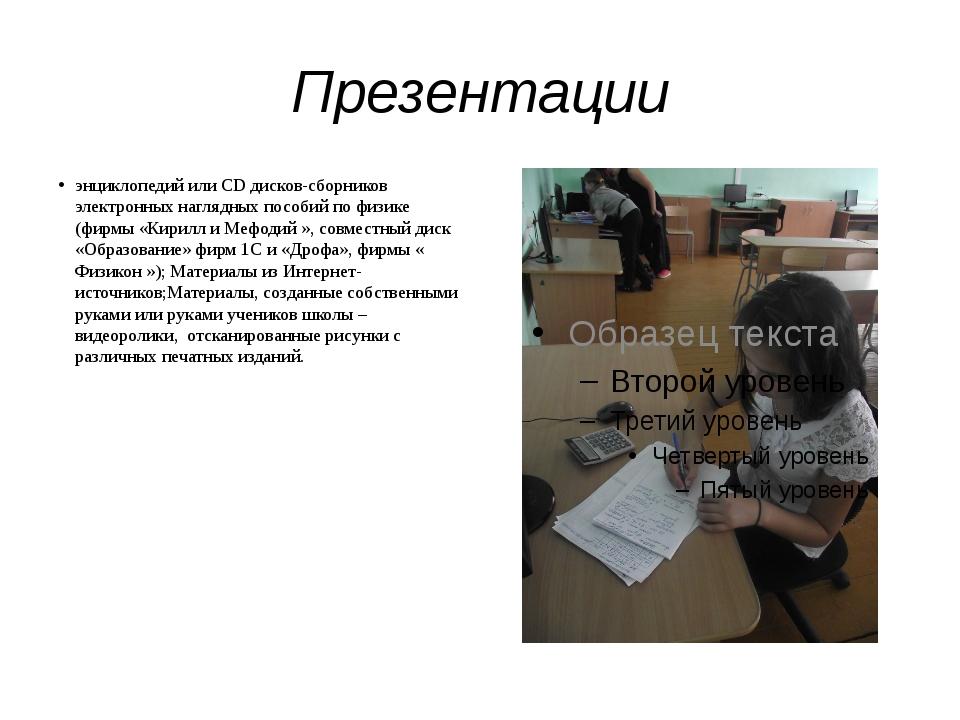 Презентации энциклопедий или CD дисков-сборников электронных наглядных пособи...