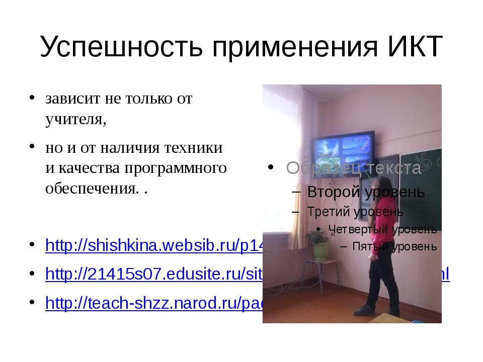 Успешность применения ИКТ зависит не только от учителя, но и от наличия техни...