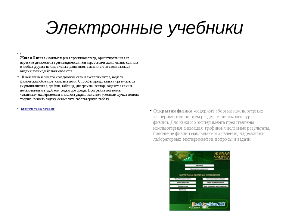 Электронные учебники : Живая Физика -компьютерная проектная среда, ориентиро...