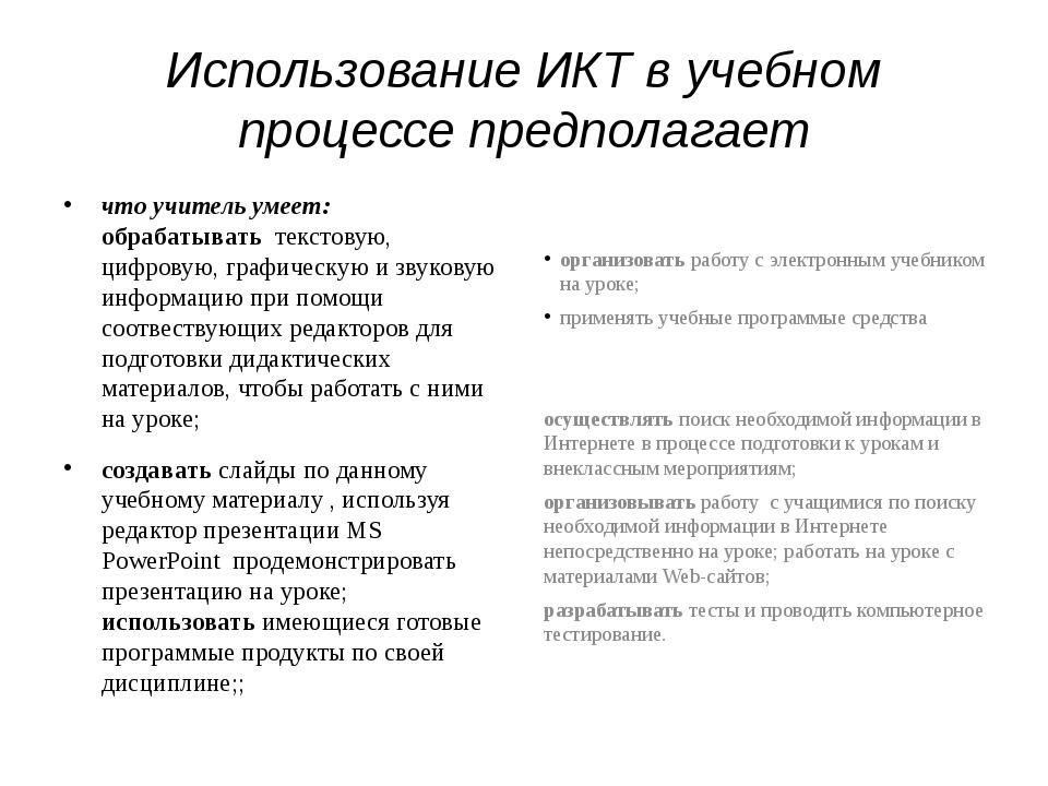 Использование ИКТ в учебном процессе предполагает что учитель умеет: обрабаты...