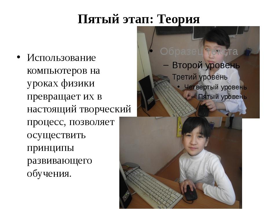 Пятый этап: Теория Использование компьютеров на уроках физики превращает их в...