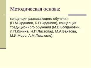 Методическая основа: концепция развивающего обучения (П.М.Эрдниев, Б.П.Эрдние