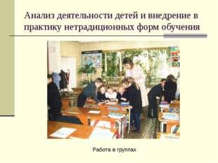 Анализ деятельности детей и внедрение в практику нетрадиционных форм обучения