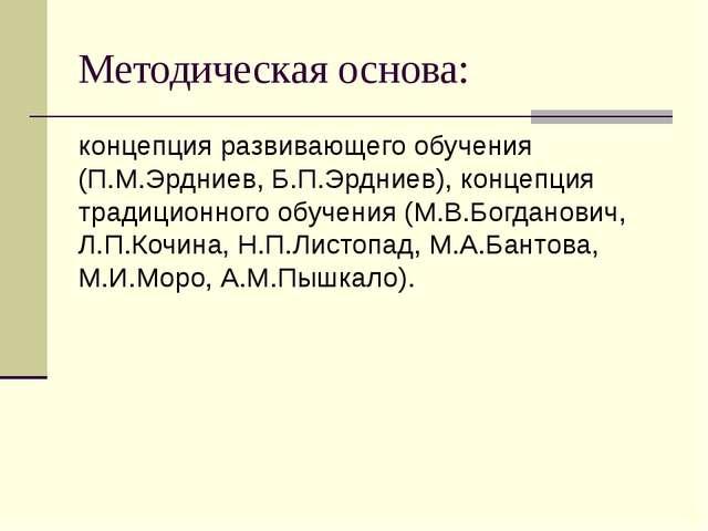 Методическая основа: концепция развивающего обучения (П.М.Эрдниев, Б.П.Эрдние...