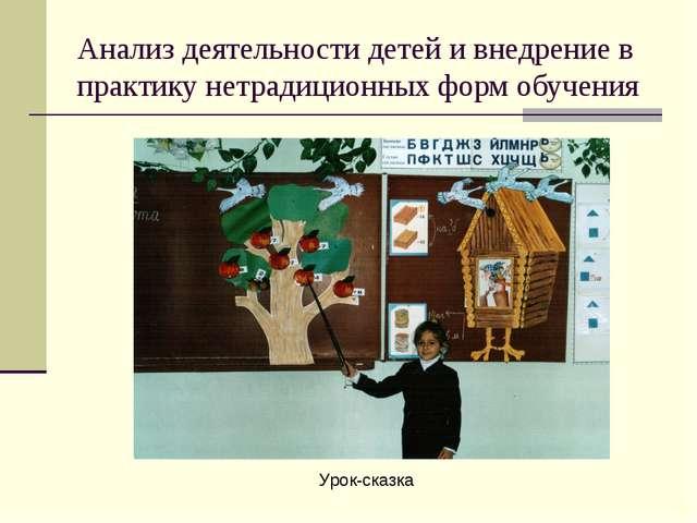 Анализ деятельности детей и внедрение в практику нетрадиционных форм обучения...