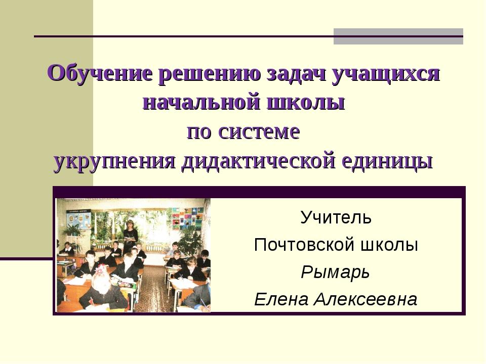 Обучение решению задач учащихся начальной школы по системе укрупнения дидакти...
