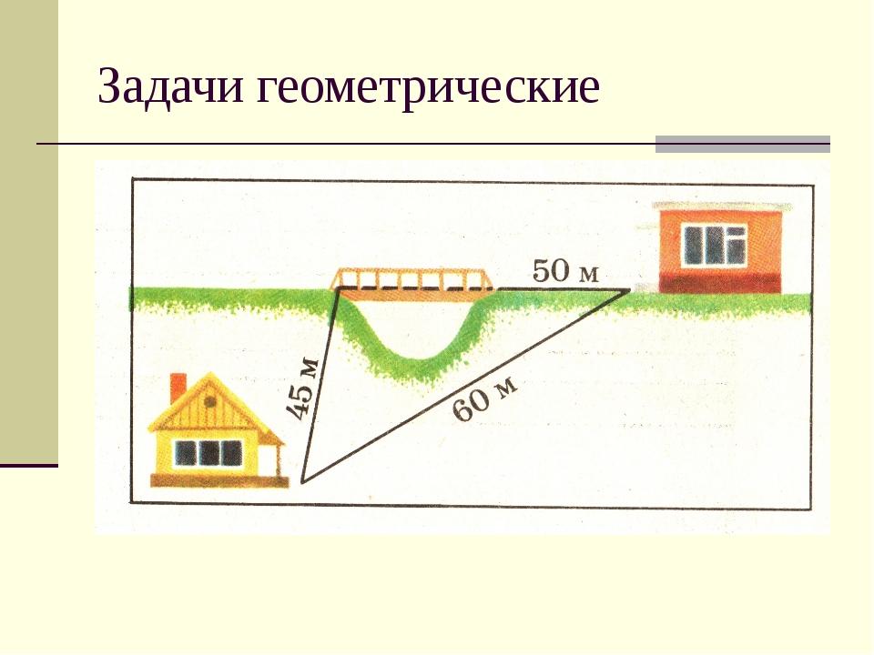 Задачи геометрические