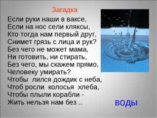 воды Загадка Если руки наши в ваксе, Если на нос сели кляксы, Кто тогда нам п