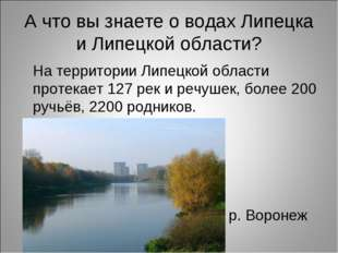 А что вы знаете о водах Липецка и Липецкой области? На территории Липецкой об