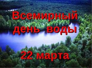 Всемирный день воды 22 марта