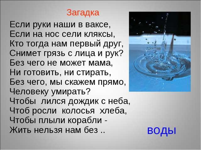 воды Загадка Если руки наши в ваксе, Если на нос сели кляксы, Кто тогда нам п...