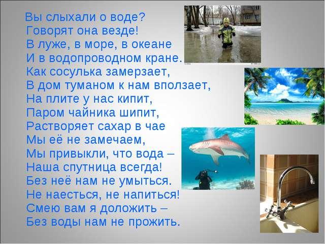 Вы слыхали о воде? Говорят она везде! В луже, в море, в океане И в водопрово...