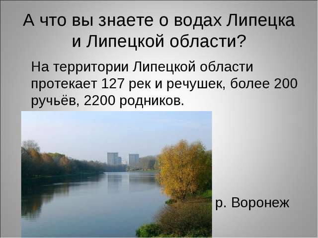 А что вы знаете о водах Липецка и Липецкой области? На территории Липецкой об...
