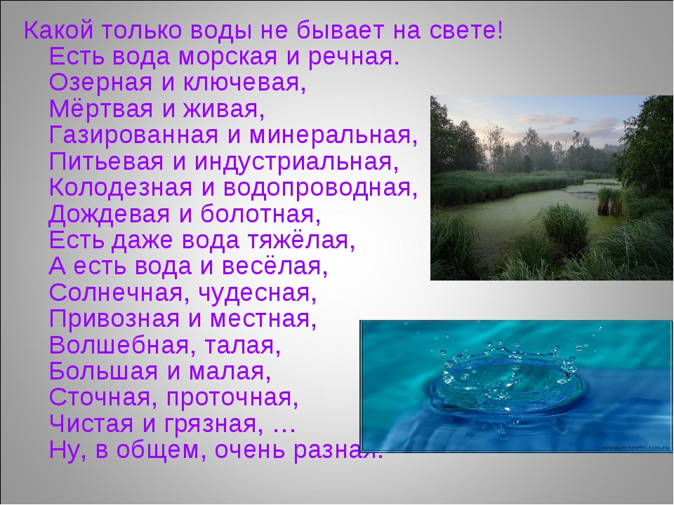 Какой только воды не бывает на свете! Есть вода морская и речная. Озерная и к...