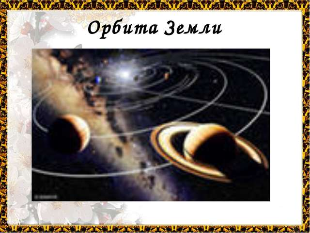 Орбита Земли