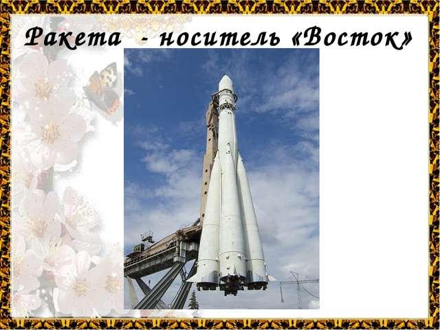 Ракета - носитель «Восток»