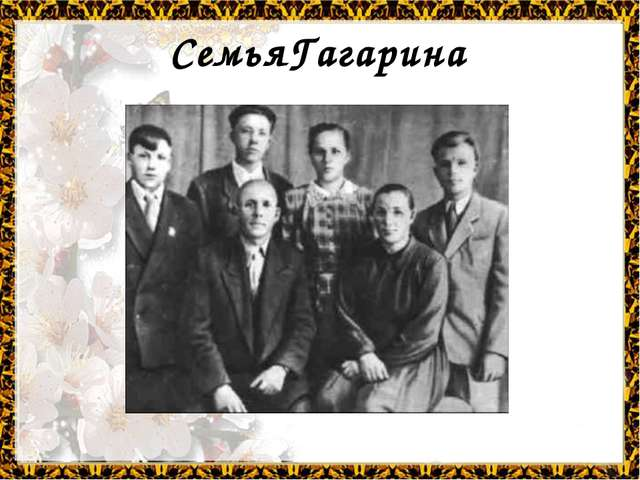 СемьяГагарина