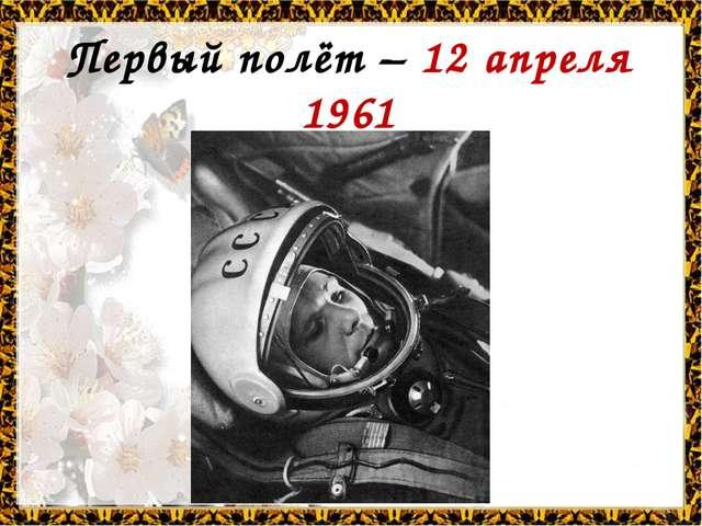 Первый полёт – 12 апреля 1961