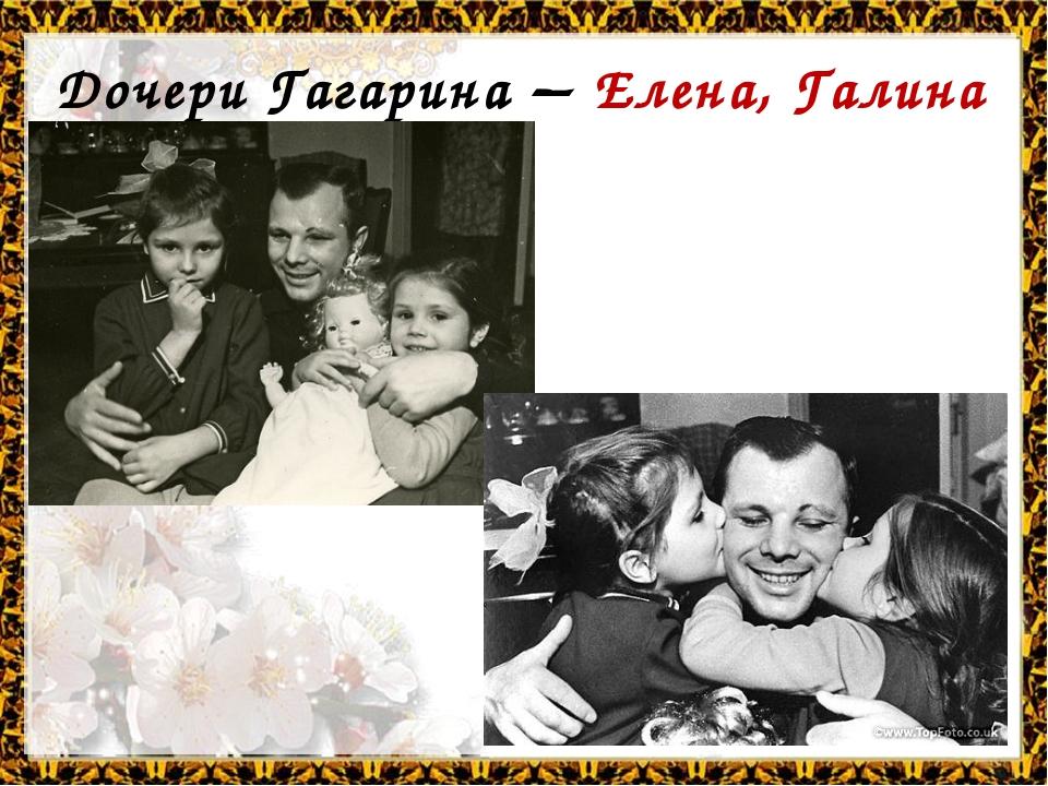 Дочери Гагарина – Елена, Галина