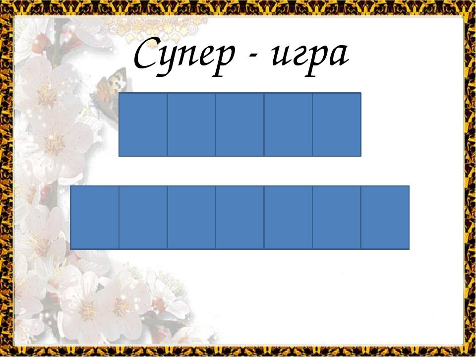 Супер - игра М А Й О Р А В И А Ц И И