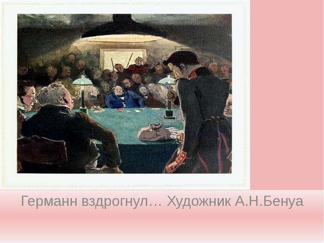Германн вздрогнул… Художник А.Н.Бенуа