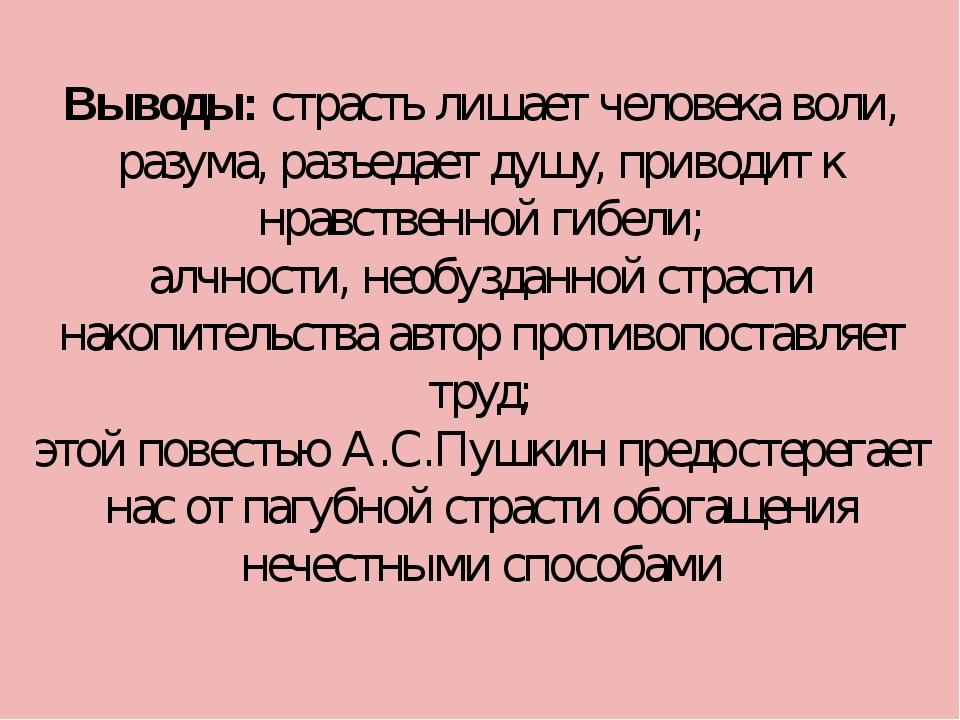 Выводы: страсть лишает человека воли, разума, разъедает душу, приводит к нрав...