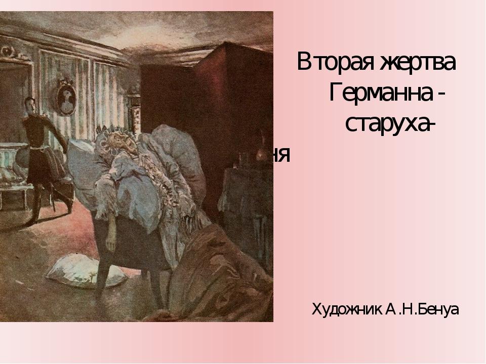 Вторая жертва Германна - старуха-графиня Художник А.Н.Бенуа