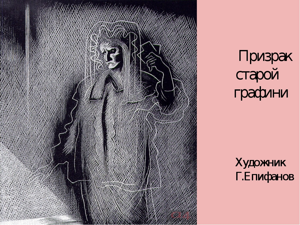 Призрак старой графини Художник Г.Епифанов