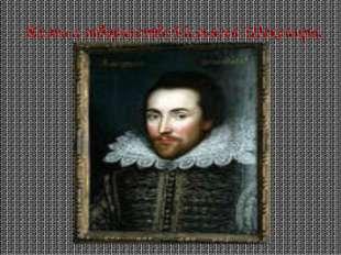 Жизнь и творчество Уильяма Шекспира.