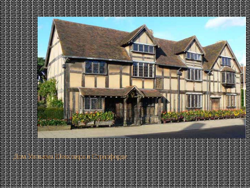 Дом Уильяма Шекспира в Стратфорде