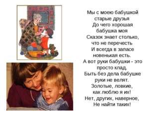 Мы с моею бабушкой старые друзья До чего хорошая бабушка моя Сказок знает сто