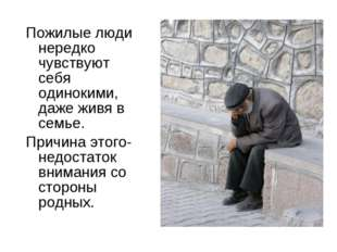 Пожилые люди нередко чувствуют себя одинокими, даже живя в семье. Причина это