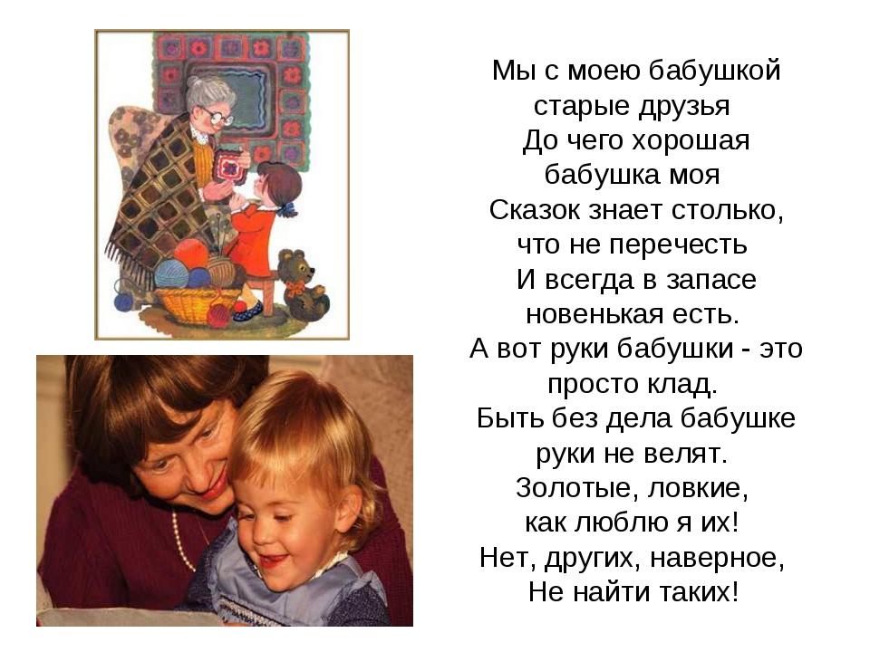Мы с моею бабушкой старые друзья До чего хорошая бабушка моя Сказок знает сто...