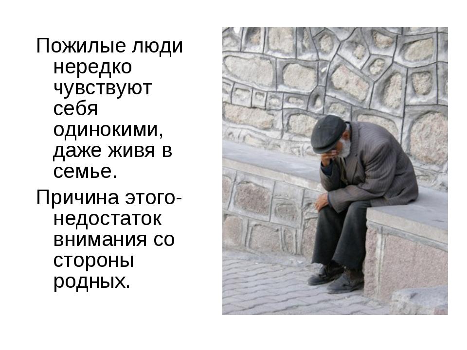 Пожилые люди нередко чувствуют себя одинокими, даже живя в семье. Причина это...