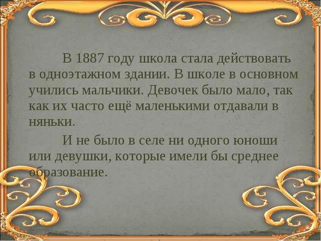 В 1887 году школа стала действовать в одноэтажном здании. В школе в основном...