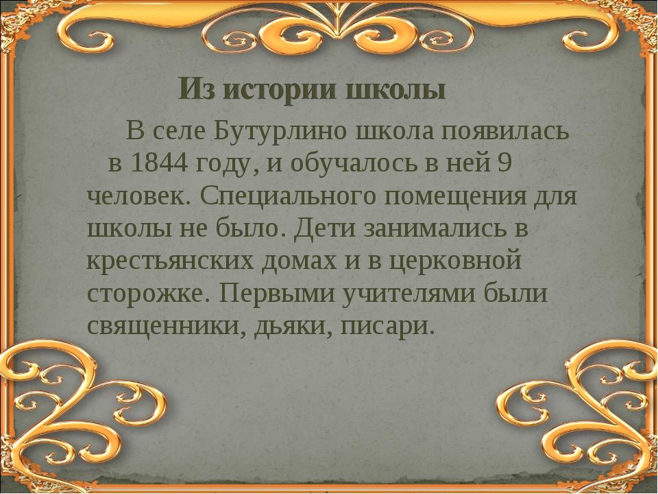 В селе Бутурлино школа появилась в 1844 году, и обучалось в ней 9 человек. С...