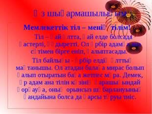 Өз шығармашылығым Мемлекеттік тіл – менің тілім!  Тіл – қай ұлтта, қай ел