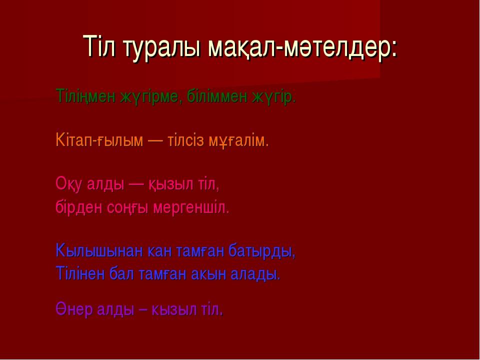 Тіл туралы мақал-мәтелдер: Тіліңмен жүгірме, біліммен жүгір. Кітап-ғылым — ті...