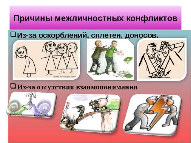 Причины межличностных конфликтов Из-за оскорблений, сплетен, доносов, зависти...