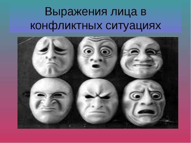 Выражения лица в конфликтных ситуациях